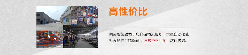 南京货架_南京中型货架( 南京同诺货架:025-84935609)